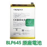 送4大好禮【含稅附發票】OPPO 歐珀 BLP645 R11S Plus R11S+ 原廠電池【送防水膠】