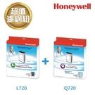 85折優惠中!!【美國 Honeywell】 HRF-Q720顆粒活性碳濾網+HRF-L720True HEPA濾網 適用HPA-720