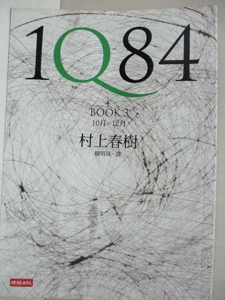 【書寶二手書T1/翻譯小說_AJX】1Q84-Book3_村上春樹, 賴明珠