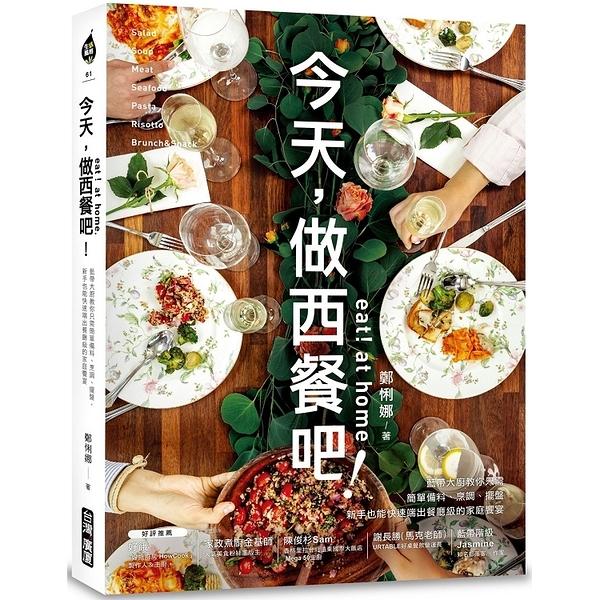 Eat!at home今天,做西餐吧!藍帶大廚教你只需簡單備料烹調擺盤新手也能快