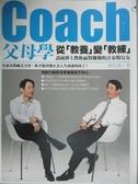 【書寶二手書T9/親子_YIH】Coach父母學_陳恆霖