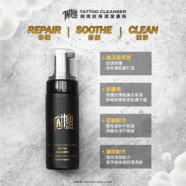 台灣第一紋身品牌【TATTOO DNA】清潔滋潤慕斯 修護增豔微刺青紋眉修眉大小圖