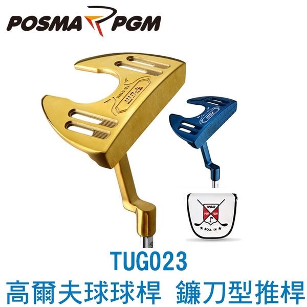 POSMA PGM 高爾夫球桿 練習桿 鐮刀型推桿 藍色 TUG023-BLU