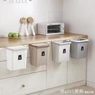 垃圾桶 廚房櫥櫃門掛式垃圾桶家用分類壁掛式懸掛廚余干濕掛桌面創意收納 俏girl YTL
