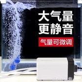 增氧泵水族箱充氧泵魚缸增氧機超靜音小型迷你養魚魚缸氧氣泵 俏girl