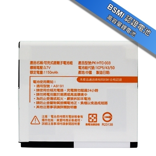 Koopin 認證版高容量防爆鋰電池 HTC Inspire 4G/Surround/Desire HD 渴望機(A9191)/26100/8788