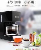 德國工藝智能煮咖啡機家用全自動美式滴漏半商迷你現磨茶壺一體機igo 依凡卡時尚