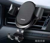 車載手機支架汽車用出風口車上卡扣式創意萬能通用支撐導航架支駕『潮流世家』