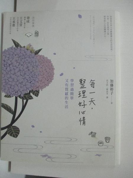 【書寶二手書T1/哲學_AYE】每一天,整理好心情-過簡單有質感的生活_加藤裕子