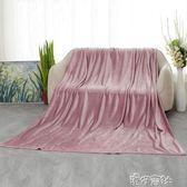法蘭絨毛毯被子床單加厚珊瑚絨學生單人雙人午睡毯子冬季鋪床蓋毯 港仔會社