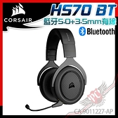 [ PCPARTY ] 海盜船 CORSAIR HS70 BT Bluetooth 藍牙 3.5mm 雙模 電競耳機麥克風