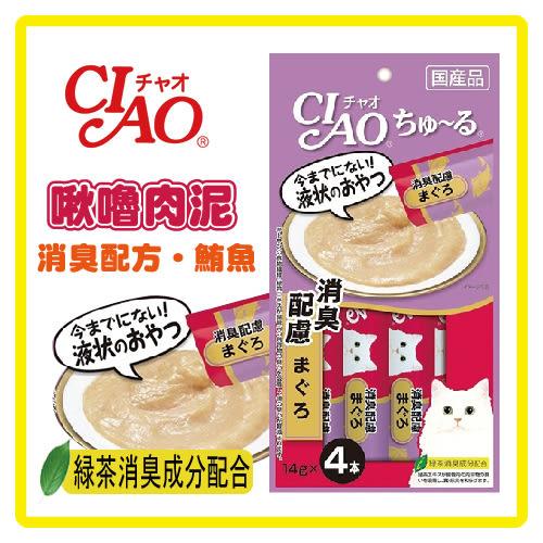 【日本直送】CIAO 啾嚕肉泥消臭配方-鮪魚14g*4條 (SC-109) 可超取 (D002A66)