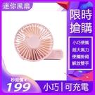 【嘉義現貨】 夏天必備 電風扇USB充電 迷你風扇 手持風扇 小電扇 外出風扇 折疊風扇