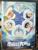 挖寶二手片-B32-正版DVD-動畫【哆啦A夢:大雄的南極冰天雪地大冒險/電影版】-國日語發音(直購