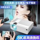 投影儀 歡樂投新款A18升級版投影4K超高清家用白天臥室一體機墻投智慧1080p手機投影機 阿薩布魯