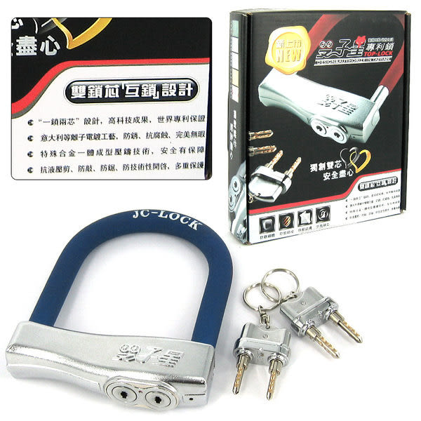 雙子星多功能鎖  鎖 電動車、自行車、防盜鐵窗 鐵櫃 藍色 多用途使用