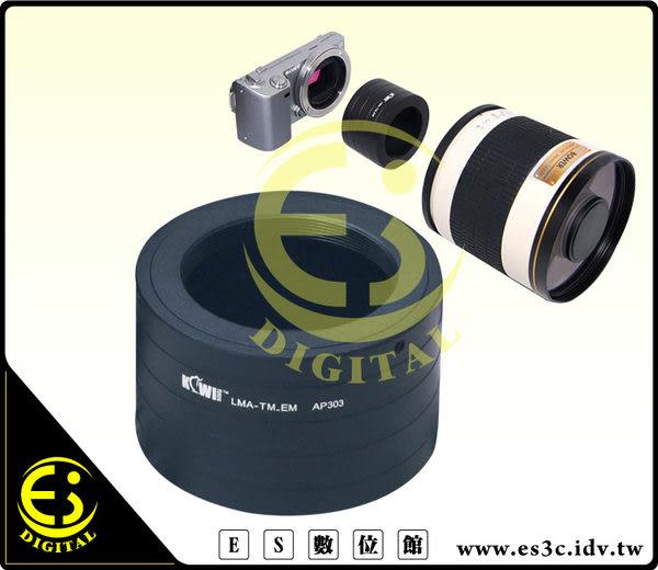 ES數位 KIWIFOTO TM 系列鏡頭轉Sony E-Mount 系統 NEX6 NEX5R NEX7鏡頭 機身鏡頭 轉接環 KW100