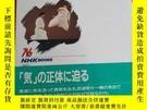 二手書博民逛書店日文原版:氣罕見何Y185596 湯淺泰雄 出版1996