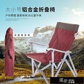 折疊椅超輕鋁合金折疊椅靠背椅子戶外露營釣魚椅休閒椅便攜式寫生椅布椅 道禾