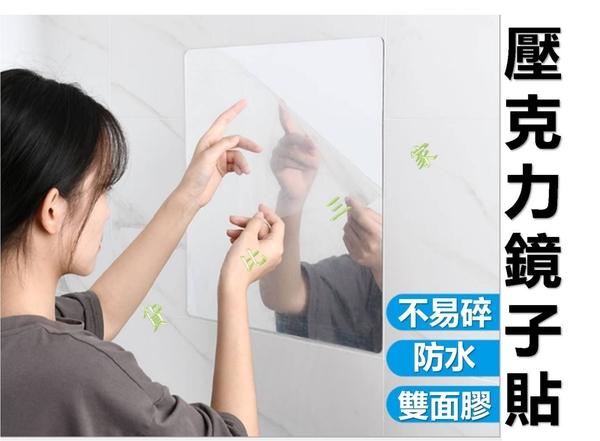 壓克力鏡子貼 無框鏡 掛墻鏡 掛鏡 貼墻鏡 防水移除 牆壁鏡 軟鏡 反射鏡 鏡面貼膜 立體鏡 壁貼鏡