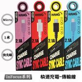 『Micro充電線』富可視 InFocus M370 M372 M377 傳輸線 充電線 2.1A快速充電 線長100公分