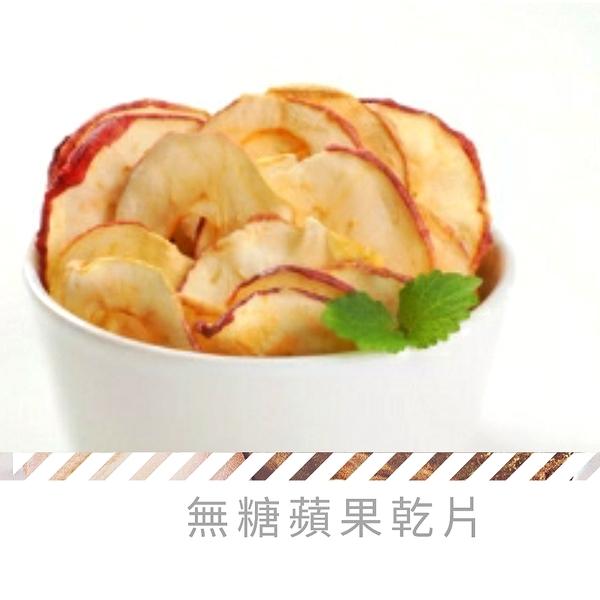 無糖天然蘋果乾片50g