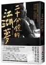 二十分鐘的江湖夢:導演黃致凱的「劇場故事學」,翻玩思辨、笑點和...【城邦讀書花園】