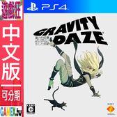 PS4 重力異想世界 Remastered(中文版)