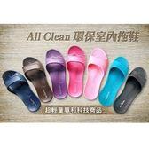 (e鞋院)All Clean 環保室內拖鞋藍28cm
