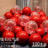創意結婚慶生日派對婚禮浪漫氣球串新婚房裝飾寶石馬卡龍紅色氣球  優樂美