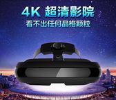 VR眼鏡【4K影院】嗨鏡H2智能視頻3D眼鏡全景頭戴式頭盔VR一體機虛擬現實 免運  艾維朵