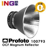 Profoto OCF Magnum Reflector 反光罩 100793 佑晟公司貨