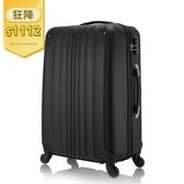 行李箱 旅行箱 24吋 ABS耐衝擊護角 AoXuan 簡約系列 黑色