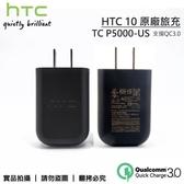 HTC TC P5000-US 快充3.0旅充頭USB Type-C 保固一年