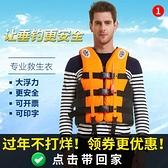 浮潛衣 大人救生衣大浮力船用專業釣魚便攜裝備浮力背心成人求生兒童救身 風馳