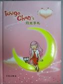 【書寶二手書T6/嗜好_KCF】月光手札_草莓妹