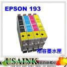EPSON NO.193/T1931 黑色相容墨水匣 適用:WF-2521/WF-2531/WF-2541/WF-2631/WF-2651