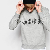 劫富濟貧大學刷毛美國棉T-灰色 中文情侶漢字禮物設計時髦潮Gildan 799
