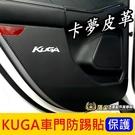 福特FORD【KUGA MK3車門防踢貼...