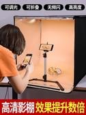 攝影怪兵器40cm LED小型攝影棚拍照補光燈套裝迷你產品拍攝道具微型柔光燈箱 LX聖誕交換禮物