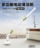 電動浴缸室刷衛生間瓷磚縫隙墻角清潔洗地刷子神器多功能 YXS新年禮物