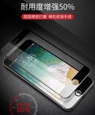 蘋果7鋼化膜iphone8plus手機7plus全屏覆蓋8貼膜水凝p全包6D    蜜拉貝爾