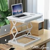 站立式摺疊升降桌省空間懶人行動辦公桌床上筆記本電腦桌床邊桌子 范思蓮恩