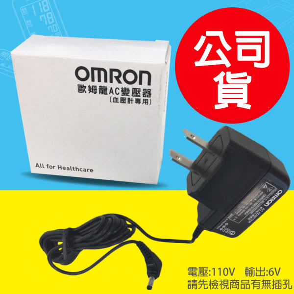 歐姆龍 血壓計專用變壓器AC110V適用HEM7310、HEM8712、HEM7121、JPN5、JPN1、HEM1000、HEM7130