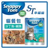 【力奇】ST幸福貓 貓餐包-沙丁魚+鯛魚 85g 【添加omega 3】(C002D02)