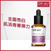 DR.WU 3%白藜蘆醇亮白修護精華 15ML