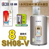 亞昌【S系列定時可調溫休眠型】直掛式 8加侖SH08-V儲存式電熱水器