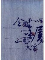 二手書博民逛書店《第一屆全國金屬工藝大賽《黃金博物園區》》 R2Y ISBN:9789860099713