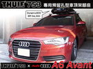 ∥MyRack∥ Audi A6 AVANT 車頂架 THULE 753 腳座+961橫桿+KIT4001∥ A4 Q5 Q7