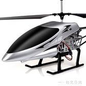 超大合金遙控飛機直升機玩具兒童成人男孩電動充電耐摔無人飛行器  台北日光